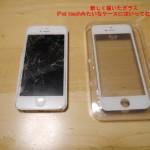 iPhone5液晶ガラスのみを修理する